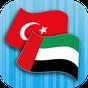 Türkçe Arapça Çevirmen