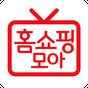 홈쇼핑모아-TV홈쇼핑 편성표,생방송,알림,검색을 한눈에