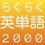 らくらく英単語2000【英語学習ゲーム】