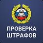 Штрафы ГИБДД официальные (ПДД)